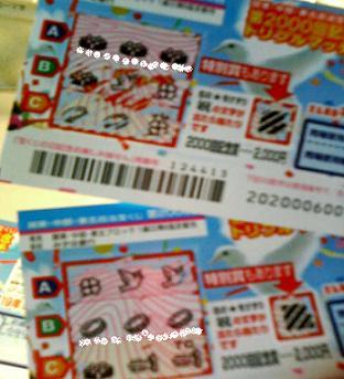 だはは。。600円.JPG