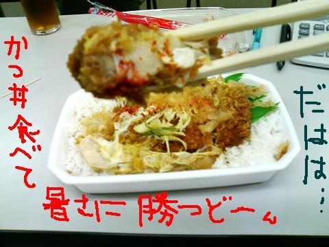 カツ丼.JPG