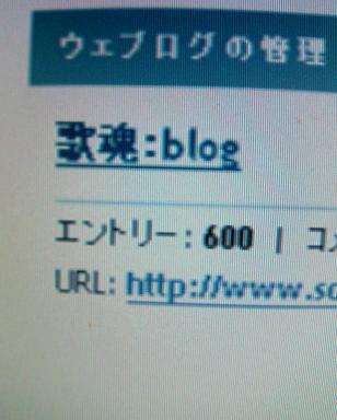 600回.JPG